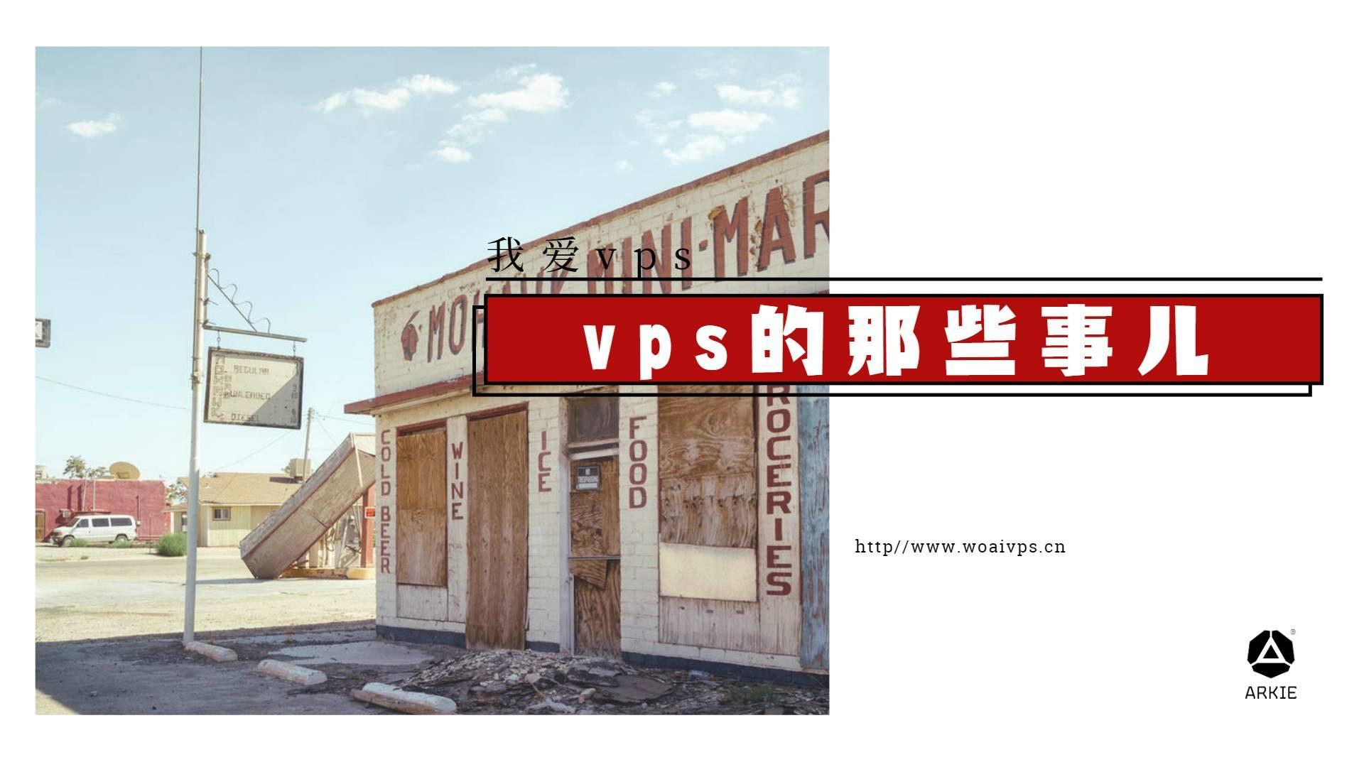 vps教程:关于vps的那些事儿(二) -我爱vps