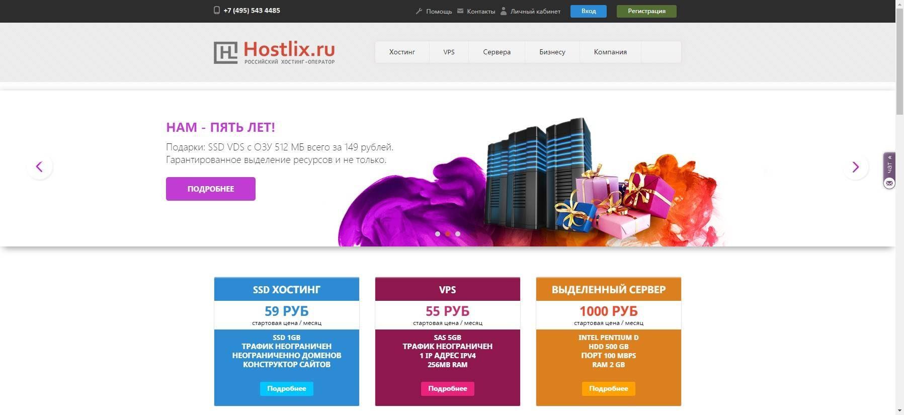 hostlix2019111501-7047318