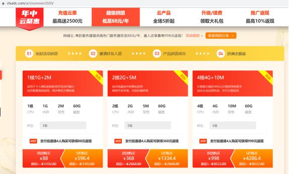 网储云:四川高防服务器特惠, 2020年中云聚惠全场五折 BGP云服务器低至88/年,抓紧上车