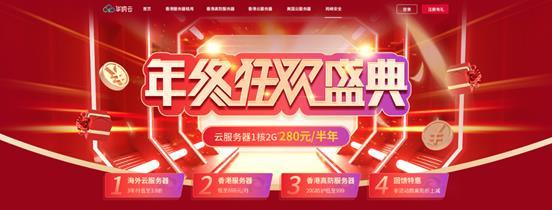 华纳云年终钜惠来袭---云服务器半年付低至280元,香港高防低至999元
