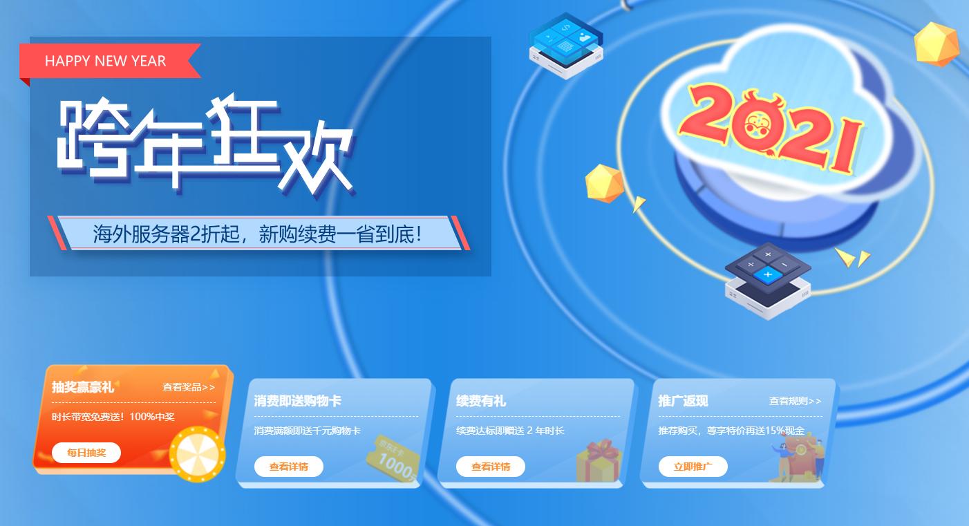 【恒创科技】 香港/美国云服务器_裸机_高防超低2折起(仅需13元/月)