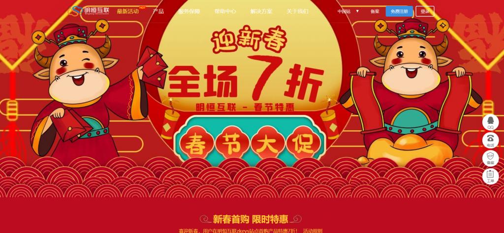 明恒互联ZKEYS站点 新春活动惊爆7折特惠!